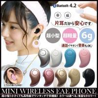 Bluetooth ワイヤレスイヤホン 片耳 ヘッドセット ミニイヤホン 通話 音楽 コードレス 充電式