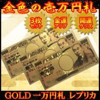 【3枚セット 金運アップ 開運アップ】 ゴールド お札 10000円札 お守り