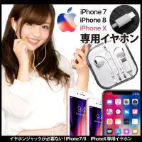 iphone7/8 iphone x用 イヤホンコード ポイント消化 セール オープン記念