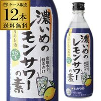 サッポロ 濃いめのレモンサワーの素 25度 500ml×12本 送料無料 シチリア産 レモン果汁 使用 長S