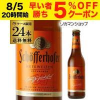 華やかでなめらか!ドイツ全土で愛される由緒ある白ビール!