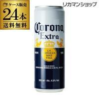 ★爽快メキシコビール!!★ ライムやレモンを加えてさらに美味しい!!  アメリカの南西部の若い人たち...
