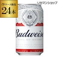 バドワイザー ビール 355ml缶×24本 1ケース(24缶) Budweiser 海外ビール アメリカ 送料無料 RSL