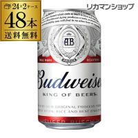 バドワイザー ビール 送料無料 355ml 缶×48本 2ケース(48缶) Budweiser インベブ 海外ビール アメリカ 最安値に挑戦 長S