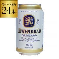 賞味期限2021/9/23の訳ありアウトレット 在庫処分  レーベンブロイ 330ml×24缶 1ケース ドイツ 輸入ビール オクトーバーフェスト 送料無料 長S 母の日 父の日