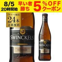 賞味期限2020年7月の訳あり スウィンケルズ スペリオール ピルスナー 330ml瓶×24本 送料無料 オランダ 輸入ビール 海外ビール スウィンクルス 長S