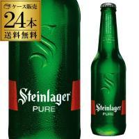 メーカー在庫過多の在庫処分品 訳あり 賞味2020/6/25 送料無料 スタインラガー ピュア 瓶 330ml×24本 海外ビール 輸入ビール RSL