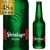 メーカー在庫過多の在庫処分品 賞味2020/6/25 送料無料 スタインラガー ピュア 瓶 330ml×48本 ニュージーランド 2個口発送 RSL