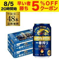 キリン 一番搾り 糖質ゼロ 350ml缶×48本 2ケース 48本 送料無料 ビール 国産 RSL 母の日 父の日