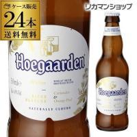フルーティーで爽やか! 世界で最も愛されるベルギー白ビール!