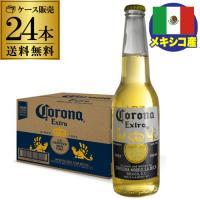エントリー+5% 5/15、16限定 賞味期限2021/8/20 コロナ エキストラ 355ml瓶×24本 コロナビール 送料無料 メキシコ ビール RSL 母の日 父の日