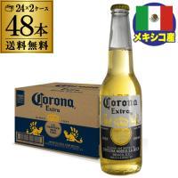 エントリー+5% 5/15、16限定 賞味期限2021/8/20 送料無料 コロナ エキストラ 355ml瓶×48本 2ケース(48本) メキシコ コロナビール RSL