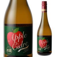 リンゴの芳醇な香りが広がる、甘く爽やかな味わい。   商品名  アップル・シードル アプフェルゴルト...