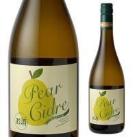 洋梨の芳醇な香りが広がる、甘く爽やかな味わい。   商品名  ペア・シードル アプフェルゴルト PE...