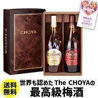 送料無料 ザ チョーヤ ギフトエディション 720ml×2本セット The CHOYA 三年 一年熟成 梅酒 贈り物 贈答 プレゼント 長S