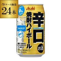 ★★衝撃の飲みごたえ!!★★ 「アサヒの辛口」史上最高の飲みごたえ!アルコール度数9%へ!ビールの代...