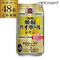 送料無料 焼酎ハイボール タカラ レモン 350ml缶×2ケース(48缶)TaKaRa チューハイ サワー レモンサワー HTC