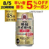 焼酎ハイボール タカラ ドライ 350ml 缶 48本 送料無料 48缶 1本当たり101円(税別) TaKaRa チューハイ サワー 酎ハイ HTC