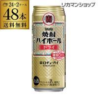 焼酎ハイボール 宝 ドライ タカラ ドライ 500ml 缶 48本 送料無料 2ケース(48缶) TaKaRa チューハイ サワー HTC