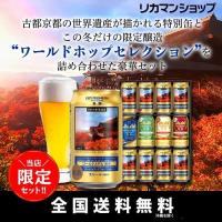 ●セット内容 LM-3N[ドライプレミアム豊醸 清水寺缶&ワールドホップセレクション3種 詰め合わせ...