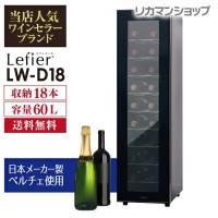 ワインセラー ルフィエール LW-D18 収納18本 本体カラー ブラック 楽天ランキング常連