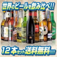 7/14 42弾のセット内容に更新しました!  【人気の輸入ビール12本 42弾セット内容】 ■イネ...