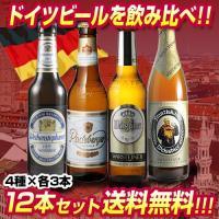 【ドイツビール12本 18弾セット】 ■ラーデベルガー(瓶)330ml×3本 ■ヴァイエンステファン...