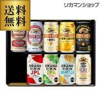 【キリンビール 9本セット】 ■クラシックラガー 350ml×1本 賞味期限2019.01 ■キリン...
