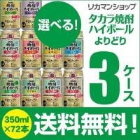 【お好きなタカラ焼酎ハイボールよりどり3ケース】350ml×3ケース(72本)  ※必ずご確認くださ...