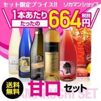 4/7 52弾のセット内容に更新しました! 甘口ワインが好きな方におすすめのセット! 6種類の甘口ワ...
