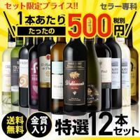 3/21 セット内容を更新しました!  【174弾 特選12本 ワインセット内容】  赤ワイン(計6...