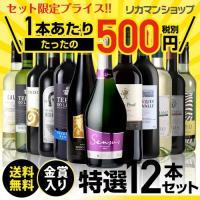 1/20 セット内容を更新しました!  【171弾 特選12本 ワインセット内容】  赤ワイン(計8...