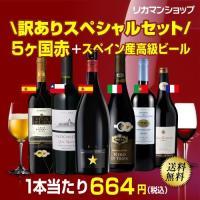 12/20【新セット発表】 赤ワインファンの方にぜひ楽しんでもらいたい そんな飲み比べが楽しい5ヶ国...