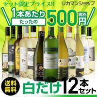 4/11セット内容を更新しました! 各国白ワインをセットで飲み比べ♪  【51弾 白だけ12本 ワイ...