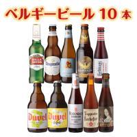 ベルギービール12種12本セット 送料無料 ベルギー 輸入ビール 飲み比べ 詰め合わせ 長S