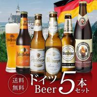 ドイツ ビール 飲み比べ 詰め合わせ 5本セット 海外ビール 輸入ビール 外国ビール ビールセット ビールギフト 長S