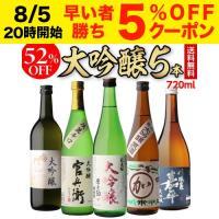 単品合計10,000円→5,000円 日本酒 大吟醸セット 飲み比べ 720ml 5本セット 清酒 ギフト 長S 予約 2020/1月下旬発送予定