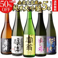 【52%OFF】日本酒 送料無料 すべて純米大吟醸 720ml×5本 詰め合わせ セット 贈り物