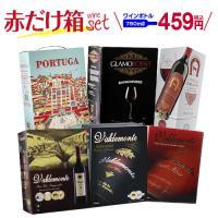 5/31 セット内容を更新しました! 赤ワイン好きにおすすめの赤だけ集めた箱ワインセットです。各国の...