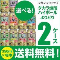 【お好きなタカラ焼酎ハイボールよりどり2ケース】350ml×2ケース(48本) ハイボール詰め合わせ...