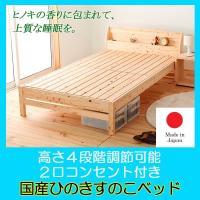 フレーム:約幅122×長さ212×高さ71 床面高:21、26、31、36(4段階調節付き) ベッド...