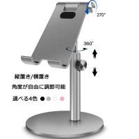 タブレットスタンド 強化スタンド 滑り止め付き 片手操作軽量 便利 角度調整可能 スマホ スタンド ホルダー 充電スタンド