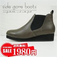商品詳細 ショートブーツ サイドゴア レディース ぺたんこ 履きやすい 歩きやすい 幅広 痛くない ...