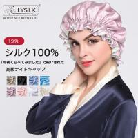 【商品名】シルクナイトキャップ リボン付き室内帽子  【サイズ】ゴム付き。柔らか素材ですので頭周りを...