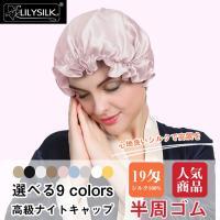【商品名】シルクナイトキャップ 室内帽子  【サイズ】ゴム付き。柔らか素材ですので頭周りを問わずスト...