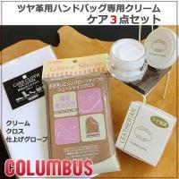 ブランド: Colombus <コロンブス>   ライン :ツヤ革用ハンドバッグクリーム...