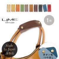 本革 ハンドルカバー 1枚 つや消しゴールドボタン 持ち手カバー 日本製 母の日 ライム シュリンク L8082