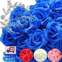 【サイズ】花(直径):8cm 【個数】:50個 【カラー】:青(ブルー)  花びら1枚1枚が本物の薔...