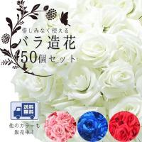【サイズ】花(直径):8cm 【個数】:50個 【カラー】:白(アイボリー)  花びら1枚1枚が本物...