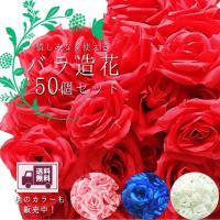 【サイズ】花(直径):8cm 【個数】:50個 【カラー】:赤(レッド)  花びら1枚1枚が本物の薔...